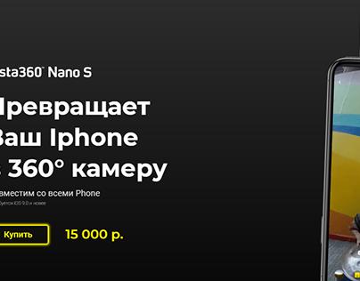 InstaNano 360 - Лендинг для 360 камеры для Iphone