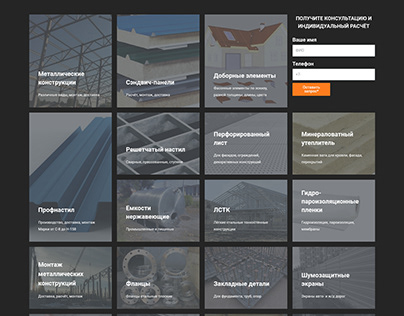 Design and creation of a website for the production and