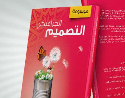 Graphic Design Book (Free Download)