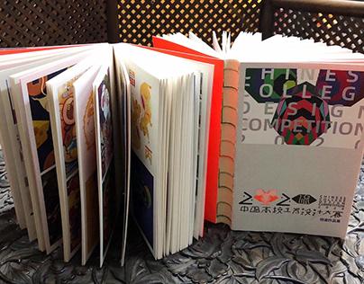 Zodiac Chinese College Design Competition 2020