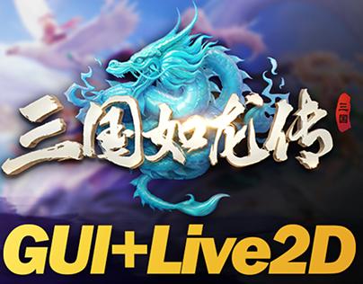 三国如龙传 GUI+Live2D