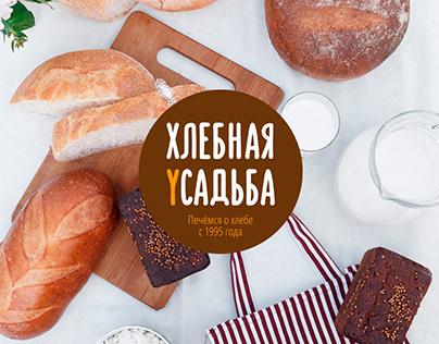 Хлебная Усадьба.