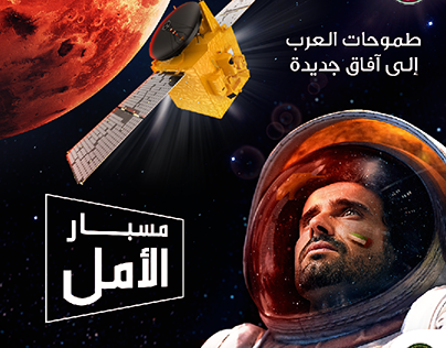 social media - Hope Space probe
