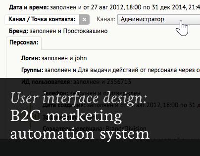 B2C marketing automation system