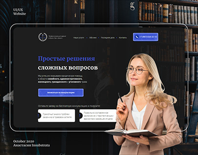 Landing page to meet a private lawyer