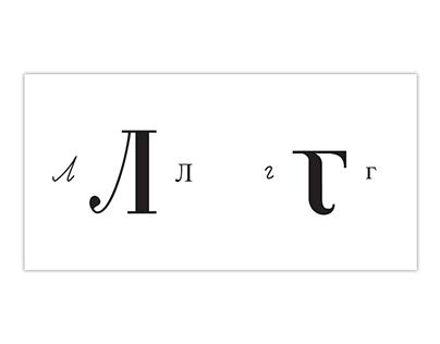 Shamshyna (Typeface)