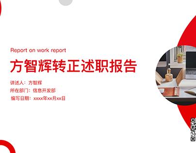 转正述职报告ppt Employment report(真善美方智辉fangzhihui)
