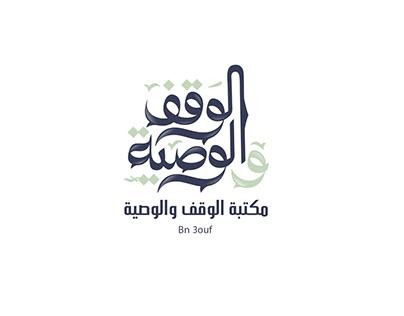 شعار الوقف والوصية