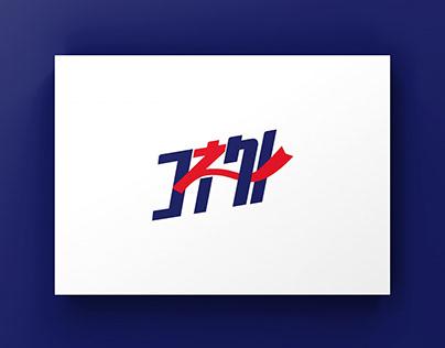 コネクト logodesign