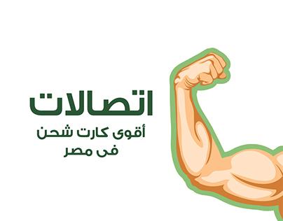 Etisalat Misr - Akwa card sha7n