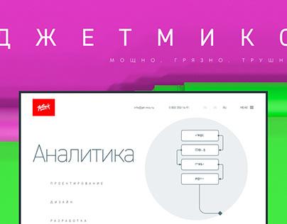 Jetmix - Concept Design Web Study