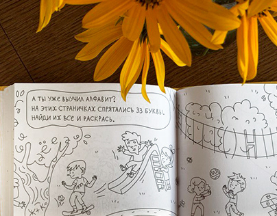 school diary (coloring book)