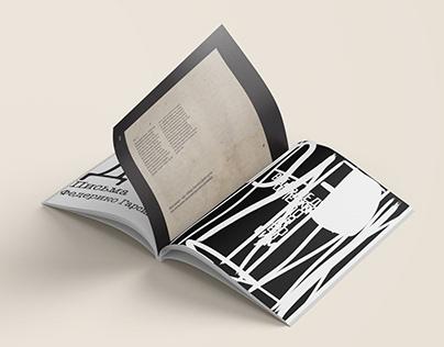 """Каталог вымышленной выставки """"Лорка. Дали. Письма"""""""