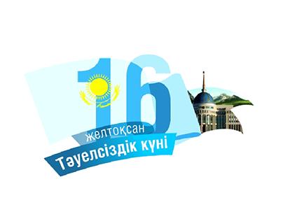 Афиша на 16 декабря Независимости Казахстана.