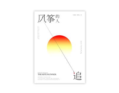 《The Kite Runner》book cover design 《追风筝的人》书籍封面设计