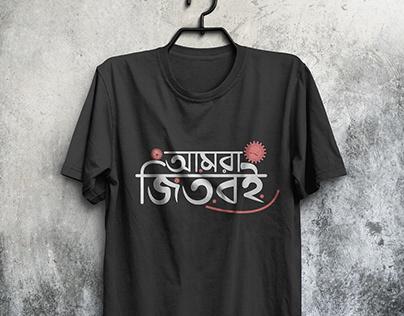 Amra Jitbow e T shirt Design