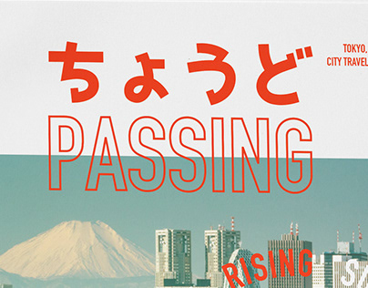 Just Passing | Tokyo Travel Guide