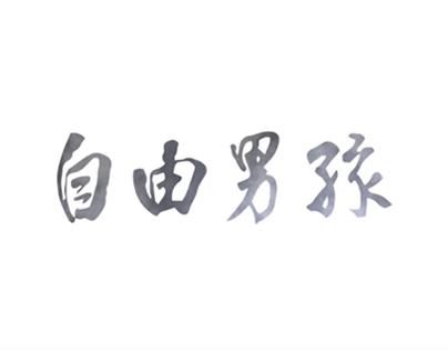 自由男孩_首場演出影片