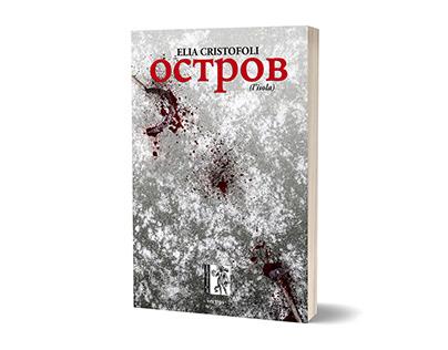 OSTROV (book)