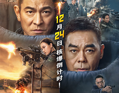 SHOCK WAVE2-Movie Poster
