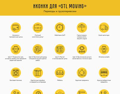 "Иконки ""STL MOVING"""