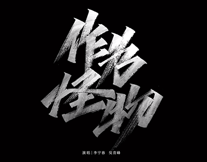 李宇春 x 吳青峰〈作為怪物〉Official MV