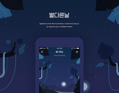 별다른날 - Constellation Fortune App