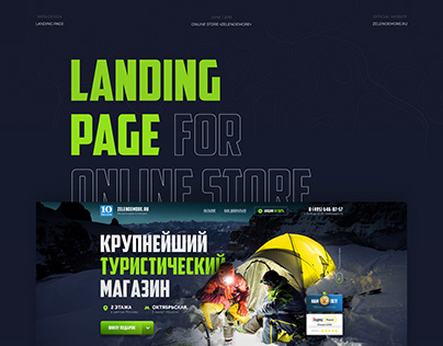 Landing Page для интернет-магазина
