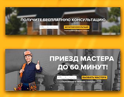 Серия стилизированых банеров для сайта