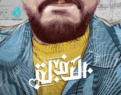 Art For Eng.Ahmed Essam