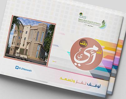 Elber Elkhayeria Organization (جمعية البر الخيرية )