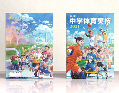 Physical education textbook cover illustration