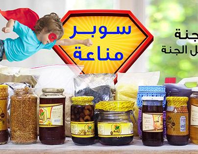 Eljana honey Bee