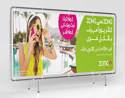 Banner Design | Free ZONG Calls | ZONG 4G A NEW DREAM