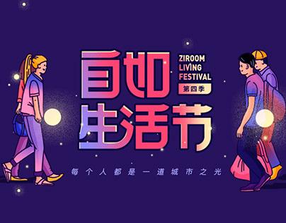 Ziroom Living Festival KV Design 自如生活节主视觉设计