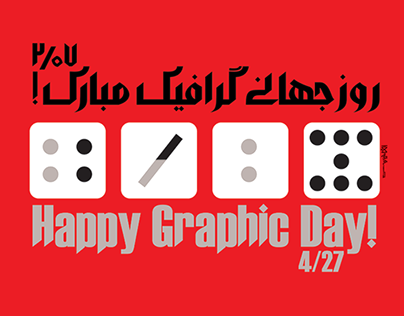 Happy Graphic Day!