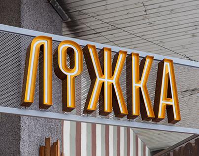Lojka Cafe