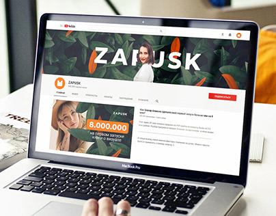 Фирменный стиль ZAPUSK