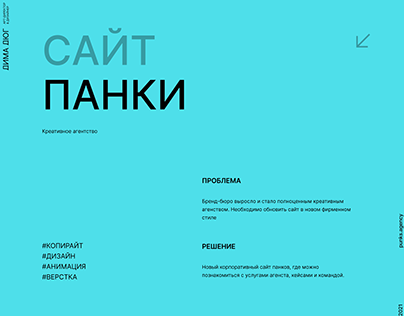 Сайт креатиного агенства «Панки»