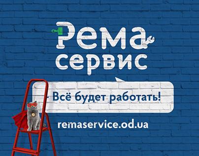 Дизайн логотипа и сайта для Rema Service