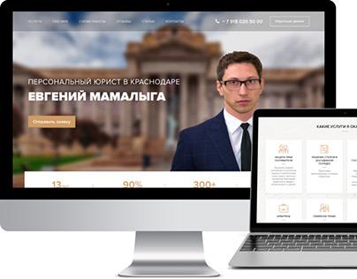 Сайт персонального юриста