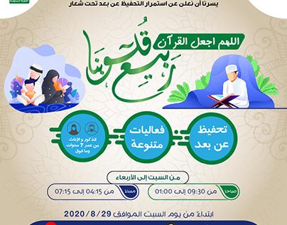 مركز رياض الصالحين لتحفيظ القرآن الكريم | بدبي