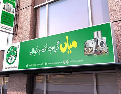 Outdoor Advertisement Design for Mian Group