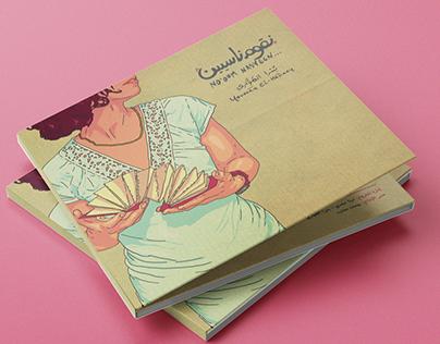 Album Packaging Design | Youssra El-Hawary
