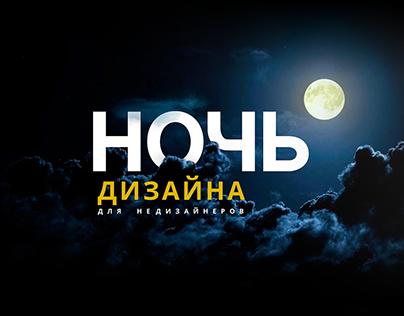 Ночь дизайна / Design night