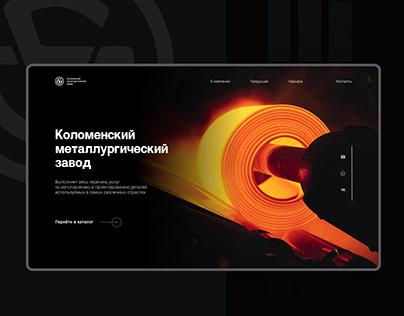 Дизайн-концепт КМЗ (металлургия)