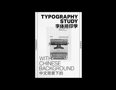 Typography Study with Chinese Background