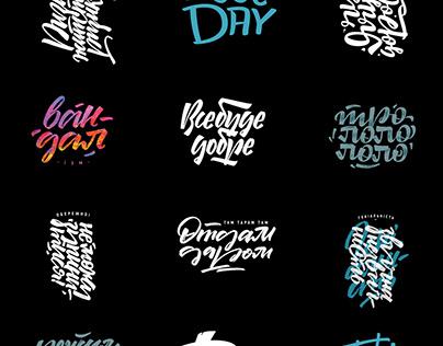 Lettering & Logotypes II