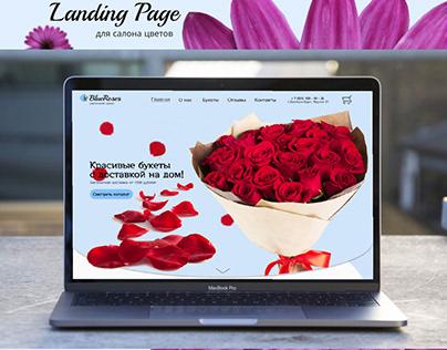 Landing page для салона цветов
