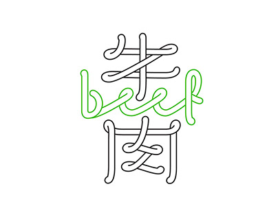 Bilingual Lettering Collection 雙語 文字設計 選集
